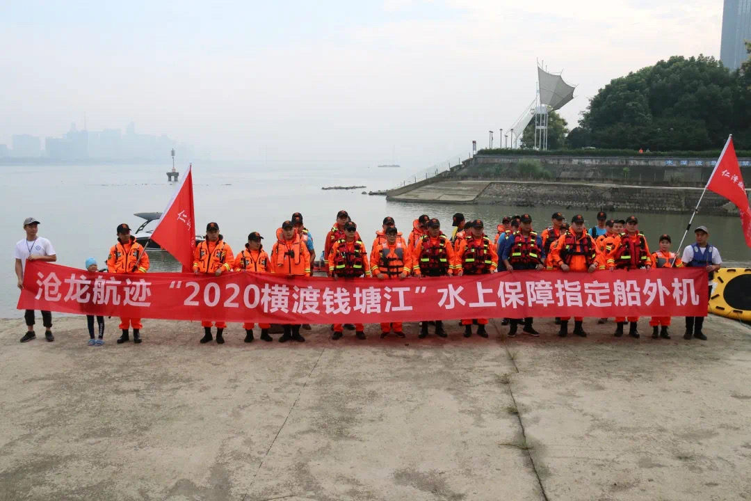 Calon Gloria Supporting 2020 Crossing of Qiantang River