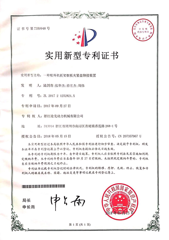 Barket Utility Model Patents